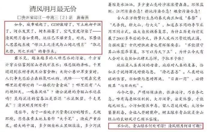"""《意林·作文素材》2017年第22期与2018年全国卷3题目中""""绿水青山"""